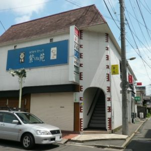 貸店舗 北田ビル2階C号